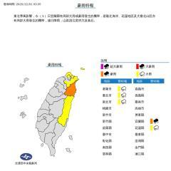 快新聞/東北季風影響宜蘭豪雨、北北基花大雨特報 週五清晨最冷下探15度