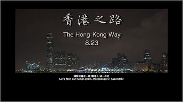 反送中/3路線總長32.6公里!港人「823手牽手」護香港