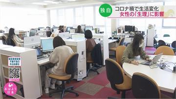 疫情下經濟困難 日本女性陷入「月經貧窮」困境