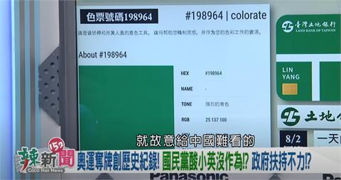 政論精華/台灣新國旗色出現了?奧運時尚「強烈的青色198964」席捲全台