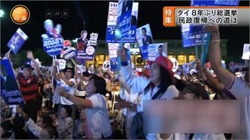 泰國大選開出94%選票  總理帕拉育預估能連任