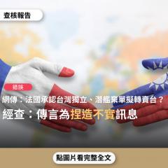 事實查核/【錯誤】網傳「9月24日,全球譁然,法國宣布:承認台灣獨立;9百億潛艇棄單,希望轉手高價賣台灣」?
