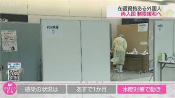 快新聞/日本入境再放寬 9月起允許持有居留簽證的外籍人士再入境