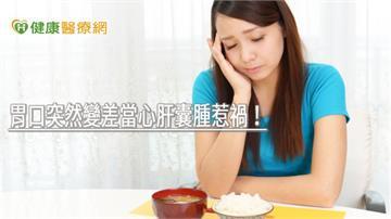 胃口突然變差當心肝囊腫惹禍! 會變成癌嗎?