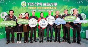 全台首創「YES!來電」推出「自動化機械車位充電系統」