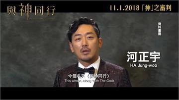 南韓演員河正宇遭爆濫用藥物!經紀公司急澄清:因手術施打麻醉