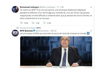 快新聞/糗!忘關麥克風…法國記者評論中國武漢悼念活動 「他們在埋寶可夢」 惹議