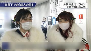 疫情攪局日本「成人式」千禧寶寶難掩失望
