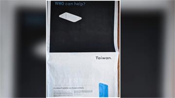 WHO發13點聲明反駁募資廣告 綠委痛批:譚德塞還在玩政治