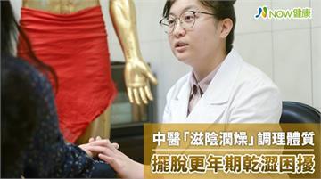 中醫「滋陰潤燥」從體質調理 擺脫女性更年期乾澀困擾