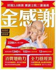 快新聞/台灣防疫有成! 零售、餐飲業正成長 蘇貞昌:9月外銷訂單創史上新高