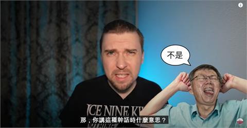 老外也看不下去!波蘭台灣女婿批柯文哲「愛說謊」 怒嗆:真是甩鍋之王