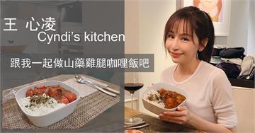 王心凌拍片展示烹飪好手藝 時尚豪宅意外曝光