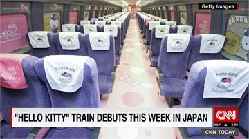 少女心噴發 日JR推Hello kitty列車