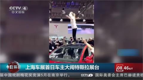 特斯拉又爆風波 女子大鬧上海車展 抗議特斯拉煞車失靈 今年以來至少4起