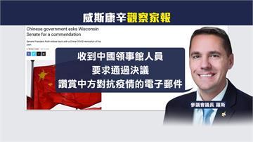 糗!中國寫信求美國稱讚防疫 威斯康辛州議長只「一字」回應
