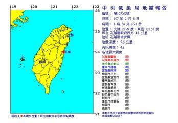 再震!花蓮8:54發生規模4.8地震