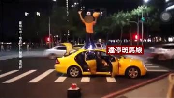 違停斑馬線雜耍求打賞 小黃駕駛吃罰單