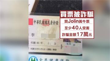 誆稱有Jolin門票!騙走17萬至少40人受害