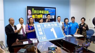 譴責蔡政府不護釣魚台主權 國民黨面對中國卻龜縮