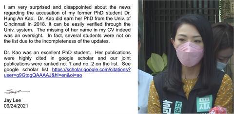 快新聞/高虹安取得博士後被除名? 指導教授發聲明回應了