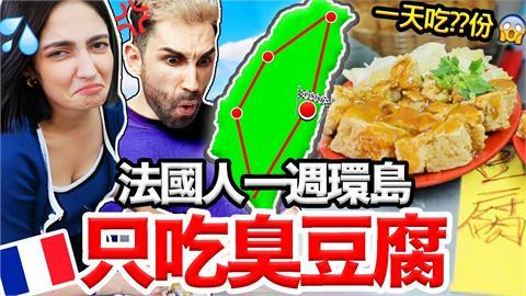 沒那麼恐怖!法國正妹挑戰環島吃臭豆腐 從作噁想哭變愛上