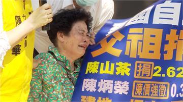 控訴祖厝地被屏東高工強占 陳家人教育部前下跪抗議