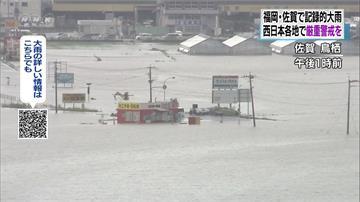 丹娜絲破紀錄暴雨襲九州 福岡、佐賀等地區下達避難通知