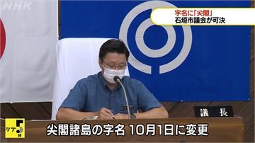 日本更名釣魚台引中國跳腳!恐成新一波美中軍事對抗戰場