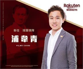 17年球隊資歷 浦韋青接任桃猿領隊