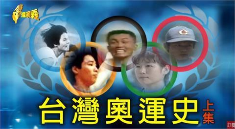 台灣演義/回顧台灣奧運史 運動好手為國爭光|2021.07