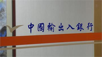 正名去中化!立委提案修法將國銀更為「中華民國輸出入銀行」