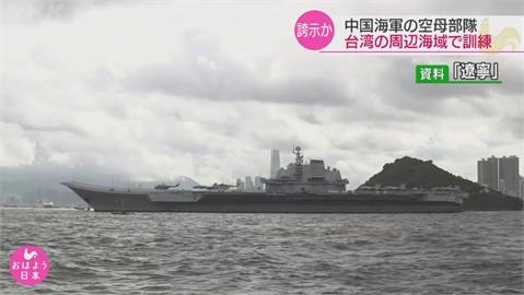 中遼寧號航母台灣周邊演習 專家:企圖牽制美日