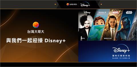 Disney+獨家合作台灣大 林之晨:強強聯手用戶看增