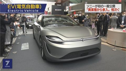 各家廠商爭相開發電動車 索尼最新概念車亮相