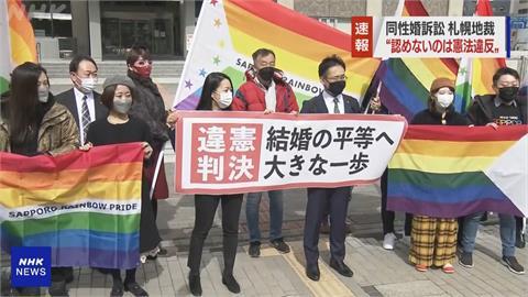 日本同性平權重要里程碑! 札幌法院判決支持同婚
