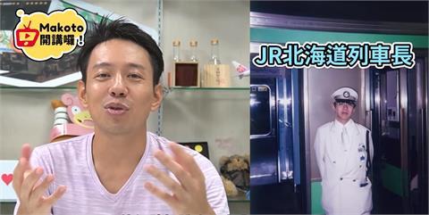 前JR列車長報你知!日本列車超準時 2秘訣有效改善誤點