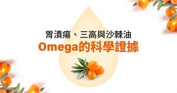 胃潰瘍、三高與沙棘油:omega的科學證據