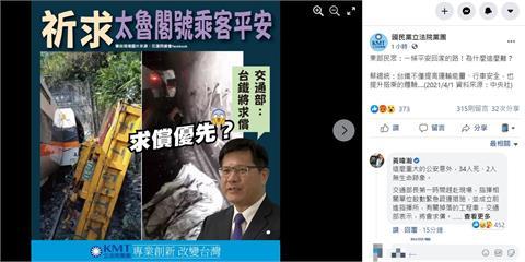 快新聞/太魯閣號出軌國民黨團發文質疑被罵翻 黃暐瀚:若懂民心快把圖下掉