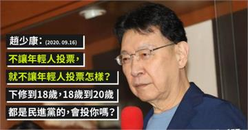 快新聞/揭趙少康爭議發言 綠委開嗆「惡劣」:年輕人不喜歡國民黨就被剝奪權利