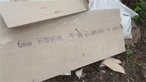 為了4000元出賣良心! 2男沿山破傾倒廢棄「矽酸鈣板」