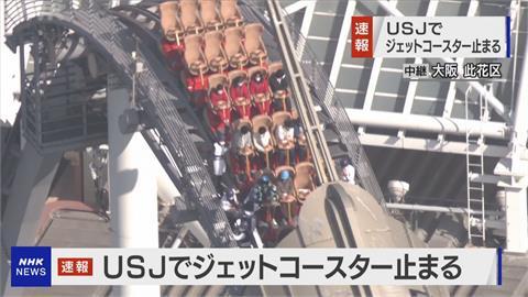 大阪環球影城突停電!雲霄飛車卡40米高空 遊客爬梯逃難