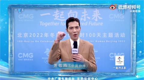 蕭敬騰不甩負評為北京冬奧開唱!自稱「中國觀眾」:一起迎向未來