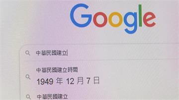 Google出包?暗藏中國間諜?  搜尋「中華民國建立」竟變1949年