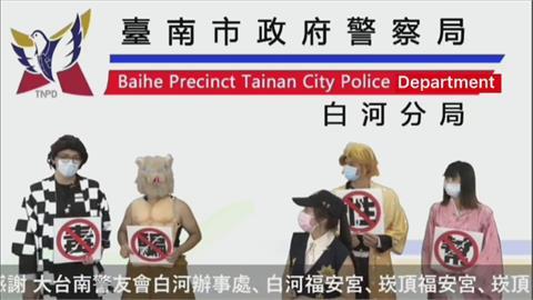 台南警變身鬼滅之刃主角宣導青春專案 1小時吸粉3千人