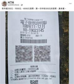竹科男發票中500元爽PO網!少做「這件事」領獎臉歪了