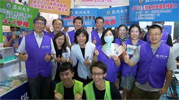 大學博覽會登場 亞洲大學祭高額獎學金搶人才