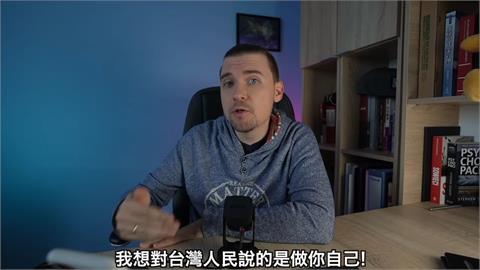 沒權稱寶島是所有物!波蘭男指出關鍵 強調:中共沒統治過台灣
