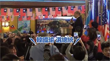 波士頓僑胞拱選總統 韓國瑜喊「明年1月11日台灣見」