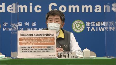快新聞/指揮中心宣布 21日起開放民眾預約疫苗自費接種